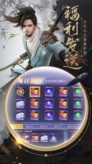红楼剑仙手游图4