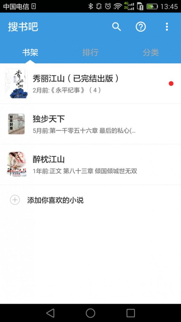 搜书吧网络小说交流论坛手机版APP下载地址图1: