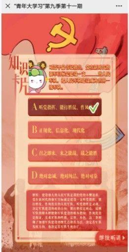 天府新青年第九季第十一期答案图2