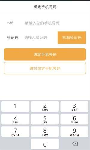 不收费的手机号定位免费版在线图3