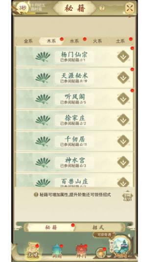 凤凌九天手游图3