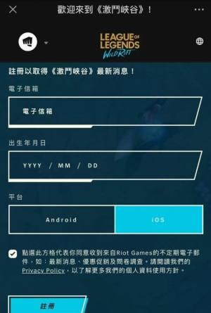 英雄联盟手游iOS内测申请链接:ios测试服资格预约地址图片3