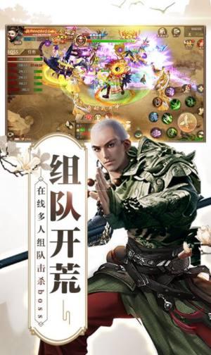 剑侠段氏手游图3