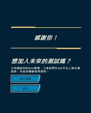 英雄联盟手游iOS内测申请链接:ios测试服资格预约地址图片4