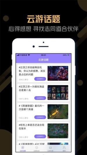 电竞云游APP安卓版图片1