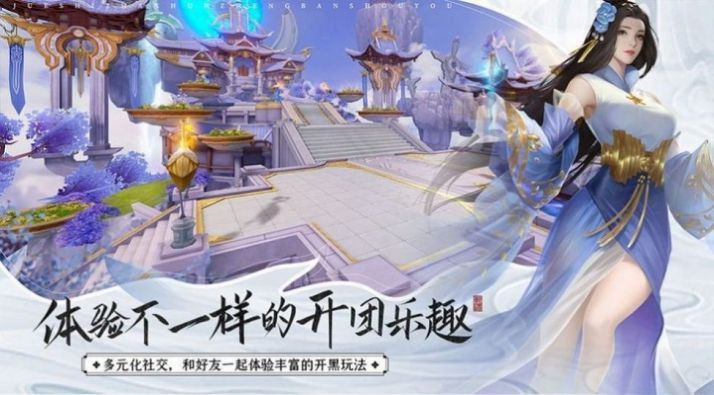 斩仙大陆手游官网版图3: