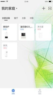瑞能云家APP图2