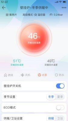 瑞能云家APP图3