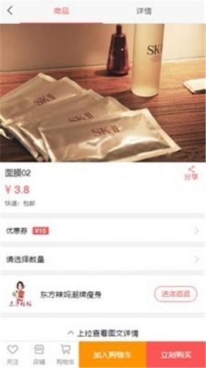东方辣妈APP图3
