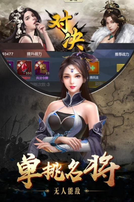 定鼎三国手游官方版图4: