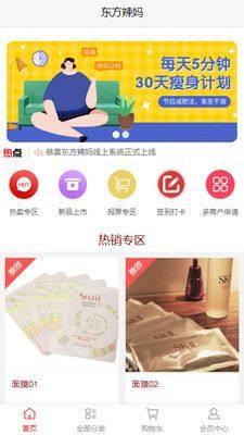 东方辣妈APP官方版图片1