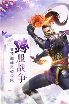 仙国帝道游戏官方版图4: