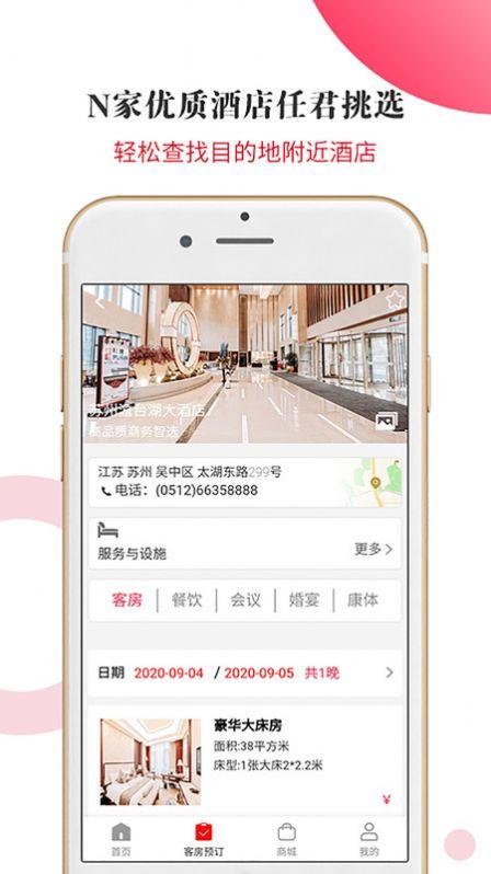 游苏城APP客户端图4: