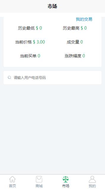 七彩花农赚钱APP红包版图1: