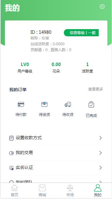 七彩花农赚钱APP红包版图2: