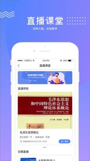 华莘学堂官网app图2