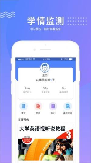 华莘学堂官网app图1
