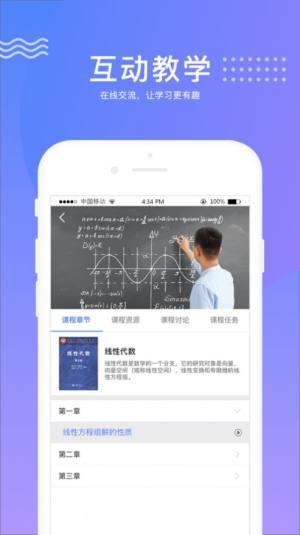 华莘学堂官网app图3