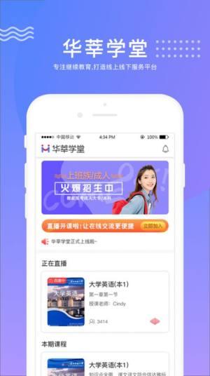 华莘学堂官网app图4