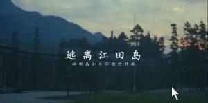 逃离江田岛游戏图2