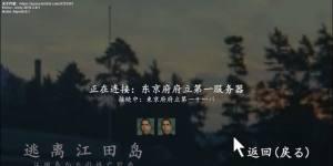 逃离江田岛游戏图1