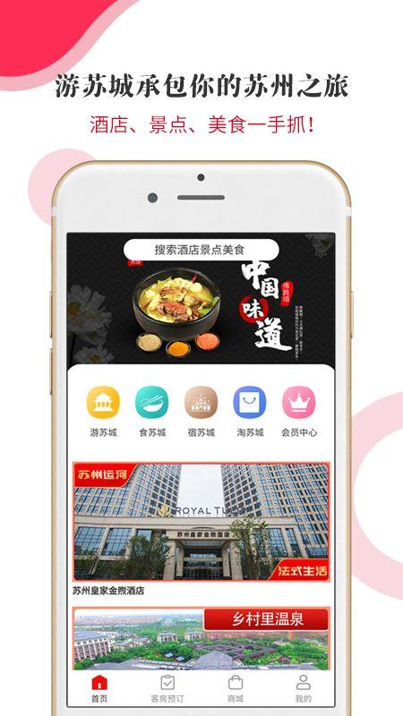 游苏城APP客户端图片1