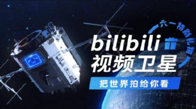 哔哩哔哩视频卫星成功发射怎么回事?B站发射卫星成功事件始末[多图]