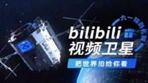 哔哩哔哩视频卫星成功发射怎么回事?B站发射卫星成功事件始末图片1