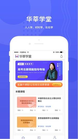 华莘学堂app安卓下载官网手机版图片1