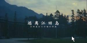 calodie逃离江田岛游戏手机版图片1