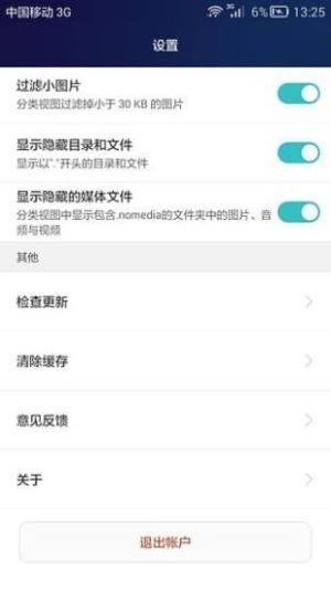 华为手机助手app官网下载安装图3