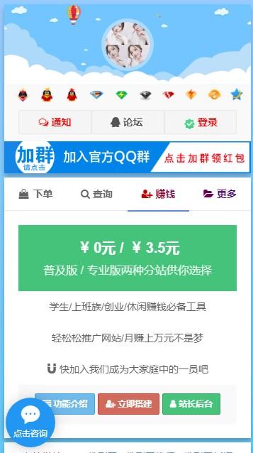免费业务自助下单平台抖音快手免费app图2: