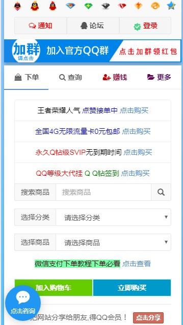 免费业务自助下单平台抖音快手免费app图3: