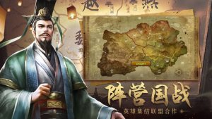 三国志北定中原单机版游戏官方网站下载图片2