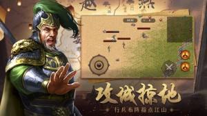 三国志北定中原单机版游戏官方网站下载图片1