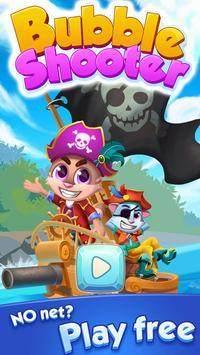 海盗泡泡射击游戏图1