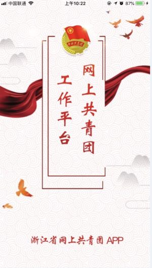 网上共青团智慧团建官网图3