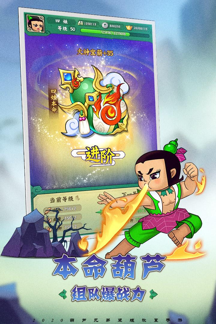 葫芦兄弟大闹天宫手游官方最新版图3: