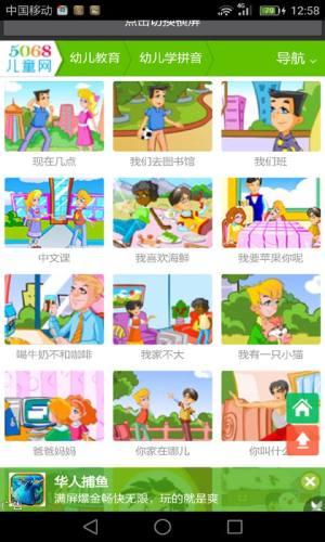 拼音字母表读法口诀标准版APP图片1