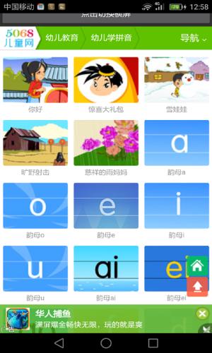 拼音字母表完整图片图1