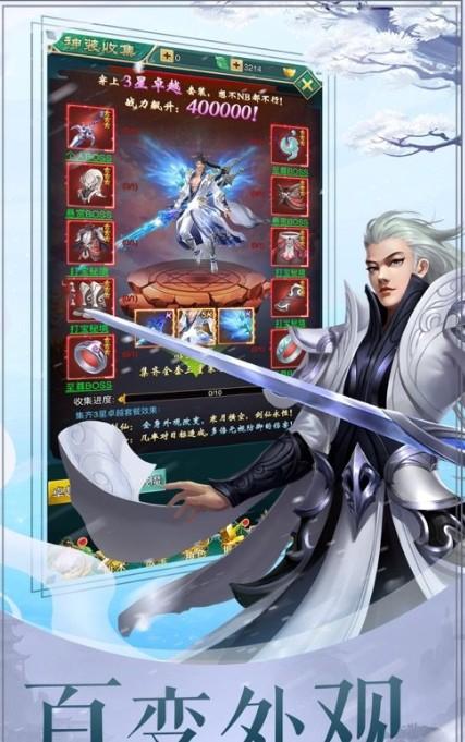 灵虚剑歌手游领福利红包版图4: