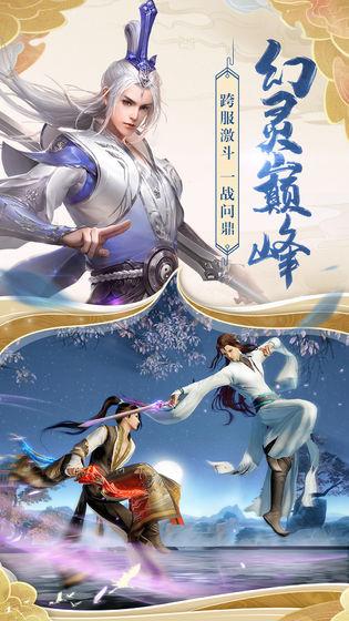 剑来之剑仙手游官方版图2: