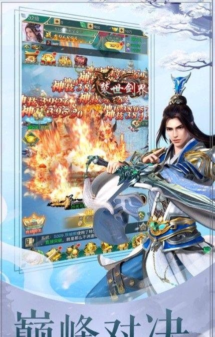 灵虚剑歌手游领福利红包版图片1