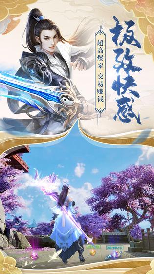 剑来之剑仙手游官方版图1: