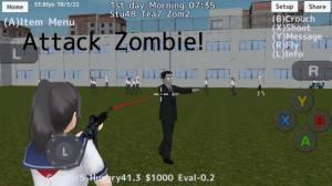 僵尸校园模拟器游戏图3