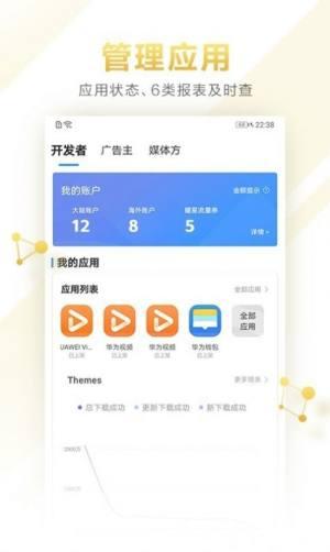 华为开发者联盟官网图4