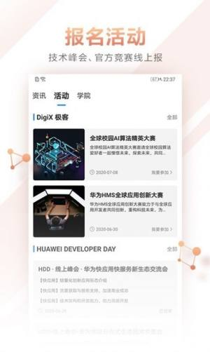 华为开发者联盟官网图2