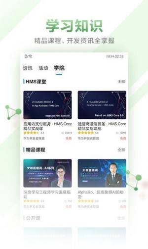 华为开发者联盟官网图3