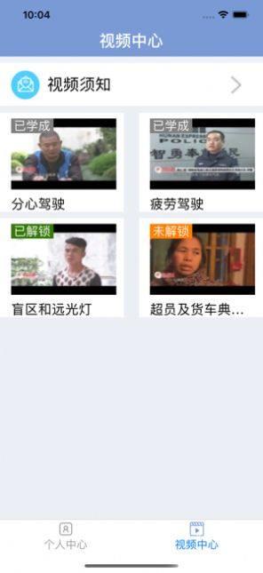 浙江省驾驶人交通安全警示教育APP图2