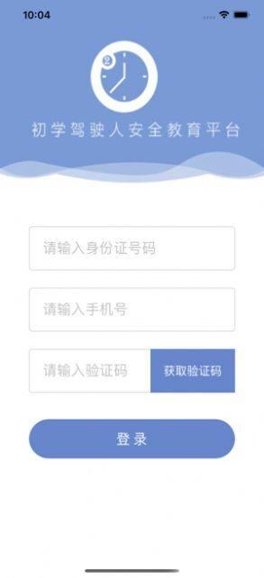 浙江省驾驶人交通安全警示教育APP图1